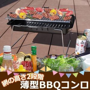 バーベキューコンロ 薄型 45幅 2〜3人 BBQコンロ バ...