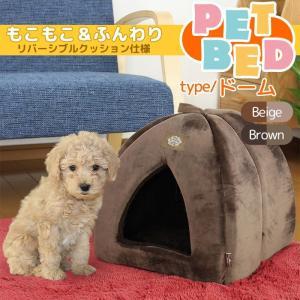ペットベッド ドーム型 ペットソファ おしゃれ テント型 あったか 冬用 小型犬  猫