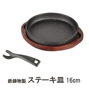 サイズ(約): [ステーキ皿]外径170×高さ25mm [木製プレート]幅205×奥行175×高さ1...
