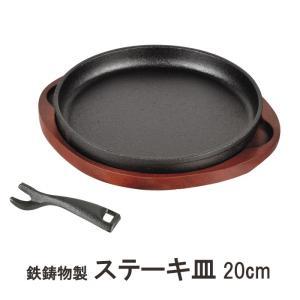 ステーキ皿 IH対応 鉄板 鉄鋳物製 丸型 20cm
