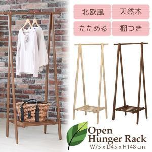 ハンガーラック 折りたたみ おしゃれ 木製 棚付き 北欧風 送料無料|miyaguchi