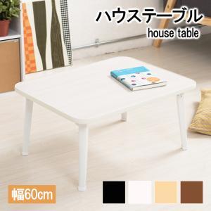 ミニテーブル 60幅 小型テーブル 折りたたみ 座卓 送料無料|miyaguchi