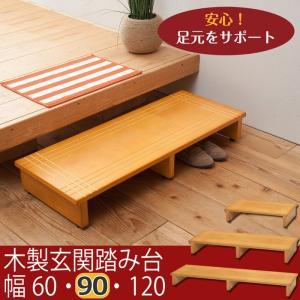 サイズ:約幅900×奥行350×高さ132mm 重量:約5.5kg 耐荷重:約80kg 素材:天然木...