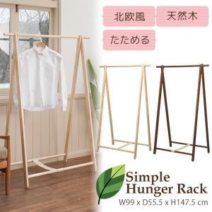 ハンガーラック 折りたたみ おしゃれ 木製 北欧風 シンプル 送料無料|miyaguchi