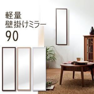 壁掛けミラー 90cm 軽量 ウォールミラー 送料無料|miyaguchi