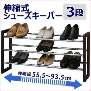 シューズラック スリム スライド 下駄箱 玄関収納 / 伸縮式 シューズキーパー 3段|miyaguchi