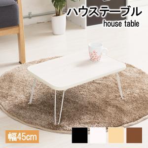ミニテーブル 折りたたみ 木製 45幅