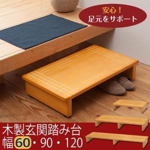 サイズ:約幅600×奥行350×高さ132mm 重量:約3.5kg 耐荷重:約80kg 素材:天然木...