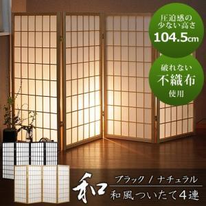 和風ついたて4連 / 間仕切り パーテーション 障子風 和室 モダン 格子|miyaguchi