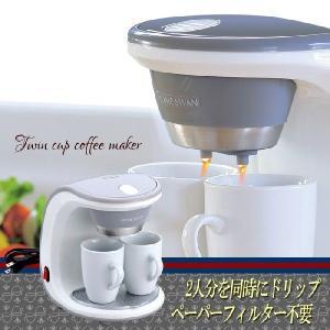 コーヒーメーカー 2カップ ペーパーフィルター不要 値下げ...