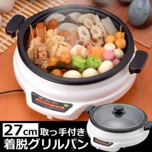 グリルパン 27cm 着脱式 取っ手付き グリル鍋 電気鍋|miyaguchi