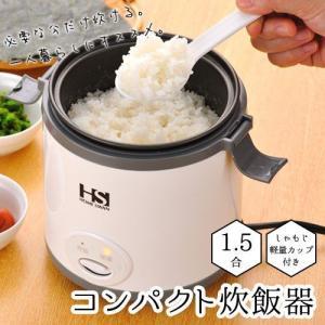 コンパクト炊飯器 1.5合...