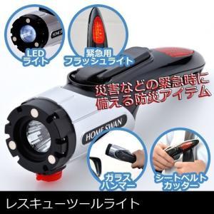レスキューツールライト / 災害時・緊急時に備えておきたい必需品。|miyaguchi