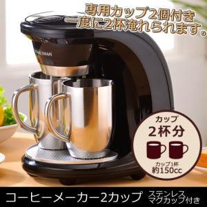 コーヒーメーカー 2カップ フィルター不要 ステンレスマグカップ付き...