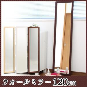 ウォールミラー 120cm 姿見 鏡 壁掛け|miyaguchi
