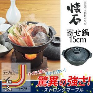 寄せ鍋 卓上鍋 一人用 フッ素加工 15cm ふた付き 宴会用 懐石