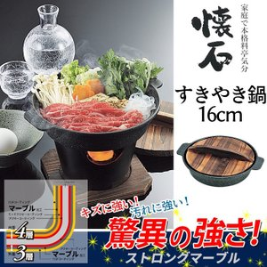すき焼き鍋 卓上 木蓋付き フッ素加工 懐石 一人用 宴会用 16cm