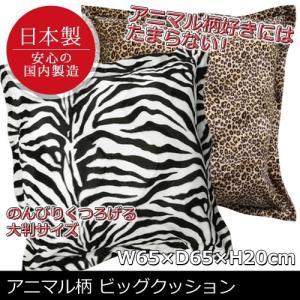 アニマル柄 ビッグクッション /クッション 枕 ファブリック|miyaguchi