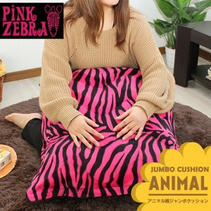 アニマル柄 ジャンボクッション PINK ゼブラ クッション 大きい 日本製 大判 miyaguchi