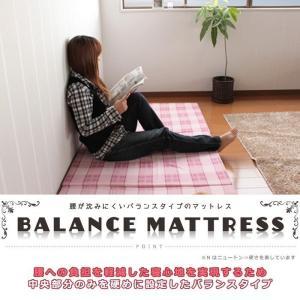 マットレス / 10色から選べる バランスマットレス miyaguchi