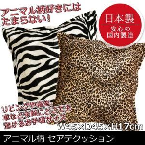 アニマル柄 セアテクッション /クッション 枕 ファブリック|miyaguchi