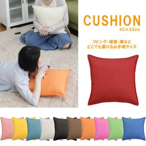 ワッフル セアテクッション /クッション 枕 ファブリック ワッフル ソファー|miyaguchi