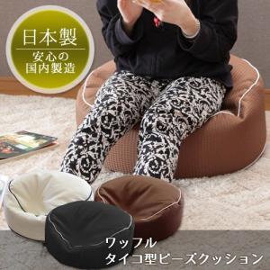 ビーズクッション 丸型 クッション / ワッフル タイコ型 ビーズクッション|miyaguchi