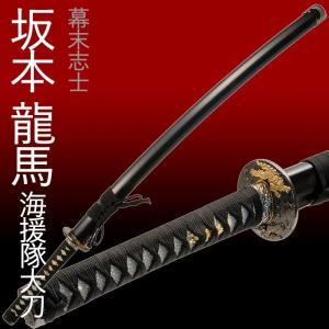 模造刀 日本刀 正宗 坂本龍馬 大刀 海援隊 コスプレ|miyaguchi