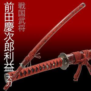 模造刀 日本刀 前田慶次郎利益 大刀 美術刀 コスプレ
