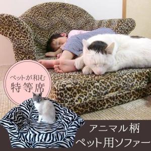 アニマル柄 ペットソファー /ソファ ゼブラ ヒョウ ひょう ペット用 一人掛け|miyaguchi