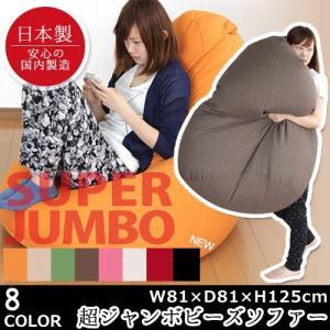 ビーズクッション ジャンボ 超特大 クッション ソファー / 超ジャンボ ビーズソファー|miyaguchi