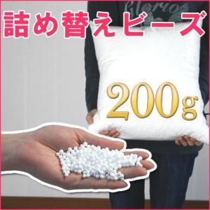 詰め替え用ビーズ200g/  ビーズクッションの詰め替え用ビーズ|miyaguchi