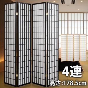 ハイタイプ障子 4連 スクリーン / 間仕切り パーテーション 障子風 和風 目隠し 格子|miyaguchi