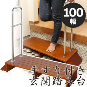 玄関台 ステップ 玄関台 段差解消 玄関家具   /手すり付き踏み台 100幅|miyaguchi