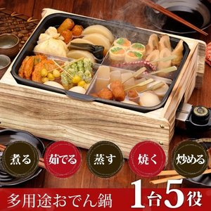 多用途おでん鍋 角型 電気鍋 卓上鍋 家庭用 miyaguchi