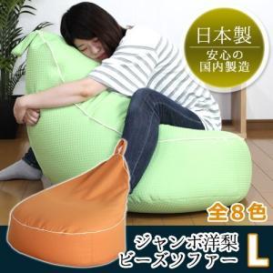 ビーズクッション 大きい ソファ クッション / ジャンボ 洋梨 ビーズソファー (L)...