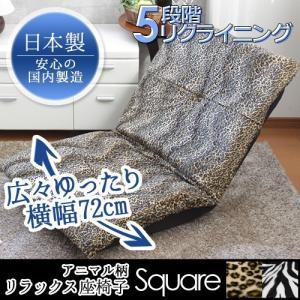 アニマル柄 リラックス座椅子 / 一人掛け ハイバック座椅子 miyaguchi