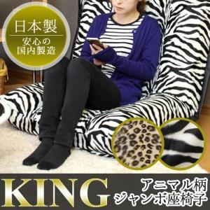 座椅子 リクライニング ハイバック おしゃれ 大きい アニマル柄 ジャンボ座椅子 miyaguchi