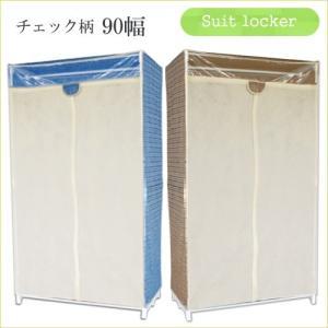 衣類収納 ハンガーラック  2段掛け カバー付 / スーツロッカー90幅チェック柄|miyaguchi