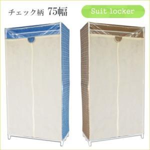 衣類収納 ハンガーラック 2段掛けにもできる、スチールハンガー チェック柄カバー付 /スーツロッカー75幅チェック柄|miyaguchi