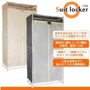 衣類収納 ハンガーラック 2段掛け可 カバー付のハンガー / スーツロッカー75幅|miyaguchi