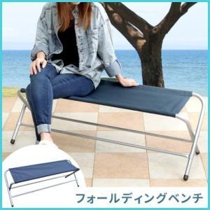 アウトドアチェア 折り畳みベンチ レジャーチェア 2人掛け / フォールディングベンチ|miyaguchi