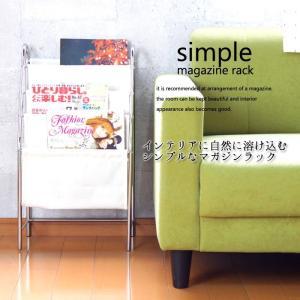 小物収納 雑誌 軽量 スマート 綿布のマガジンラック / スチールマガジンラック|miyaguchi