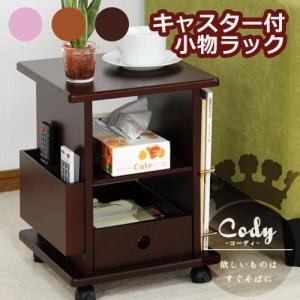 サイドテーブル キャスター付き サイドワゴン 小物収納 マガジンラック / 万能ワゴンキャスター付|miyaguchi