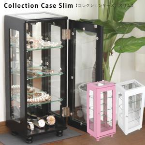 コレクションケース ガラスケース ディスプレイラック 飾り棚 小物収納 スリム|miyaguchi