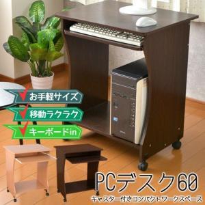 木目調パソコンデスク 幅60 PCデスク 机 木製 キャスター付き|miyaguchi
