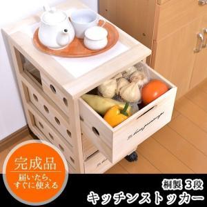 キッチンストッカー 3段 桐製 収納ストッカー キャスター付き キッチン収納|miyaguchi