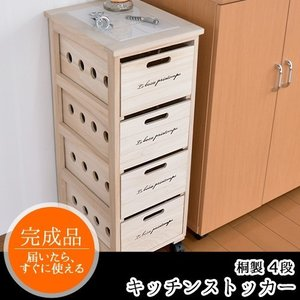 キッチンストッカー4段 桐製 収納ストッカー キャスター付き キッチン収納 ワゴン|miyaguchi