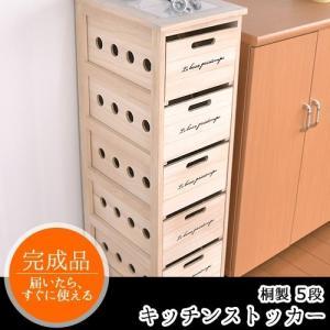 キッチンストッカー5段 桐製 収納ストッカー キャスター付き キッチン収納|miyaguchi