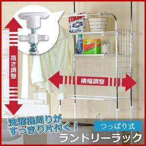 ランドリーラック つっぱり式 洗濯機ラック 突っ張り式 カゴ付き miyaguchi